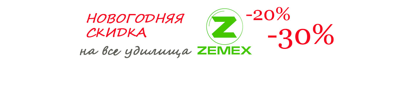 sale_zemex_new_year