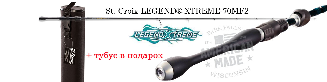 stcroix_lxs70